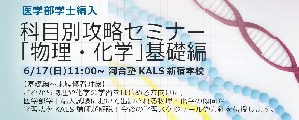 6/17(日)科目別攻略セミナー「物理」「化学」(新宿本校)