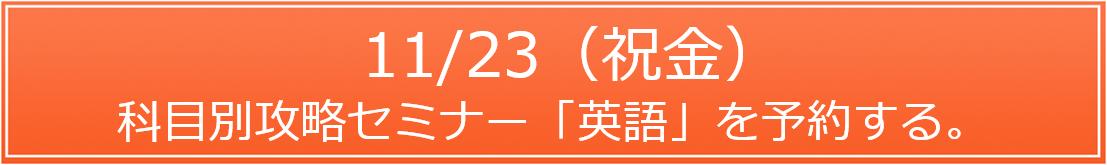 11/23(祝金)スタッフ・合格者によるガイダンスに予約する。
