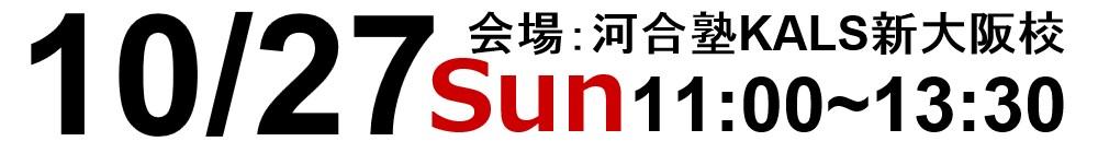 10/27(日)11:00~13:30河合塾KALS新大阪校にて実施いたします。