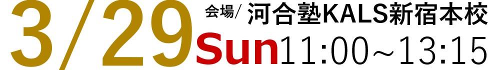 3/29(日)11:00~13:15河合塾KALS新宿本校にて実施