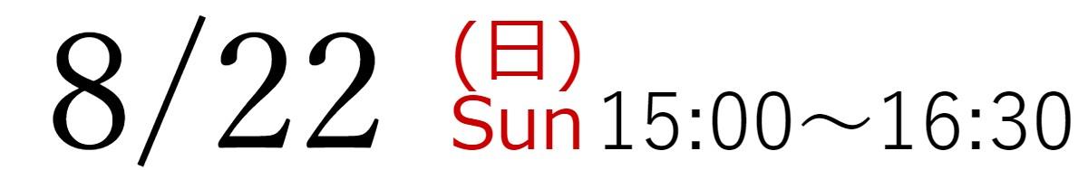 8/22(日)15:00~16:30