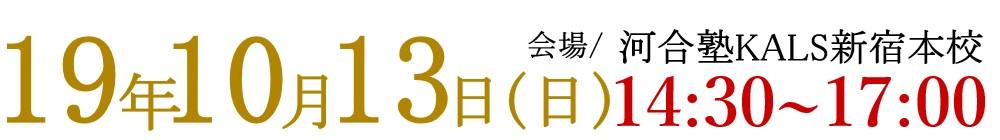 10/13(日)14:30~税理士「税法」科目免除大学院セミナー
