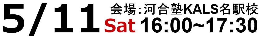 名駅校05/11(土)「文系出身者のためのガイダンス」16:00~