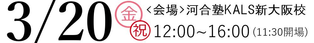 3/20(金祝)12:00-16:00河合塾京都校