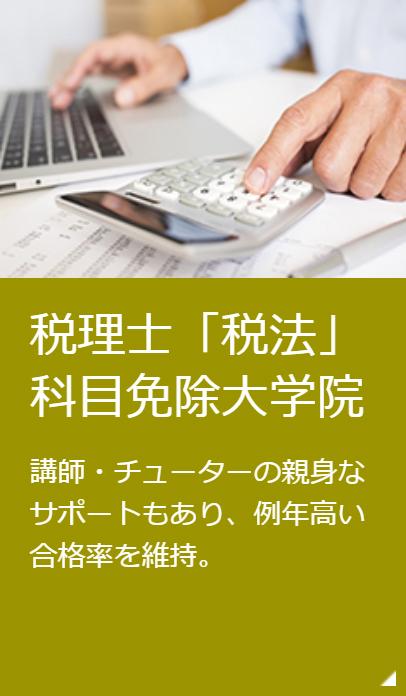 税理士「税法」科目免除大学院 通信