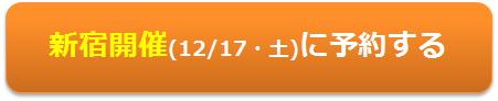 新宿開催に予約する