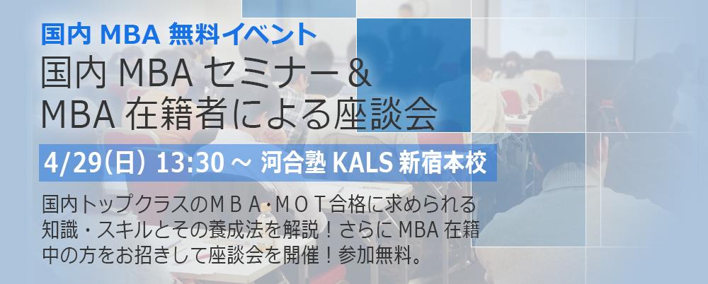 4/7 国内MBAセミナー