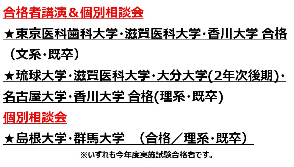 11/23 医学部学士編入合格者講演会