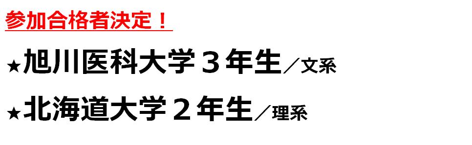 11/26受験戦略セミナーin札幌合格者決定