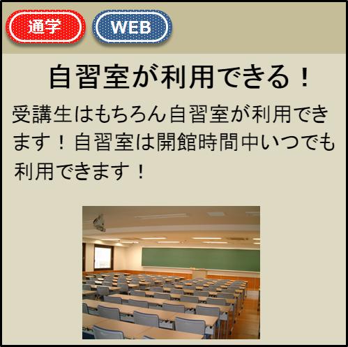 自習室の利用