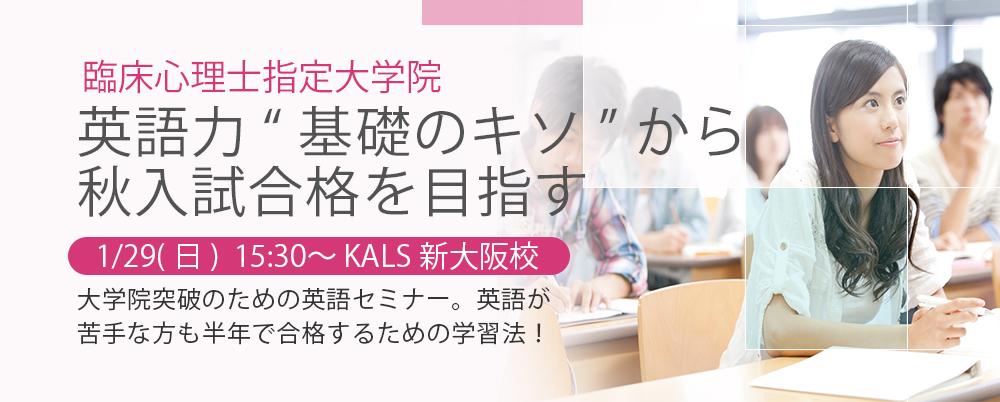 1/29 臨床心理士指定大学院対策ガイダンス 新大阪校で開催