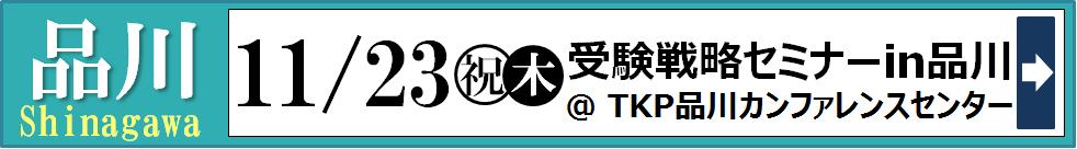 11/23(祝木) 受験戦略セミナーin品川