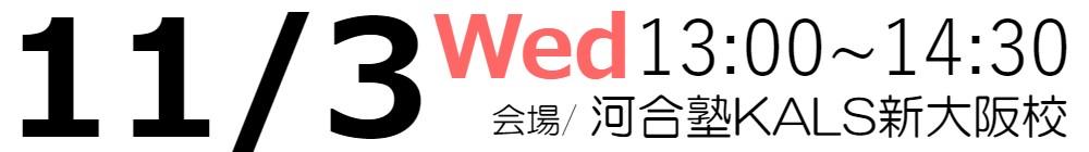 11/3(水)13:00~14:30河合塾KALS新大阪校