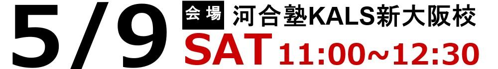 05/09(土)11:00~12:30河合塾KALS新大阪校