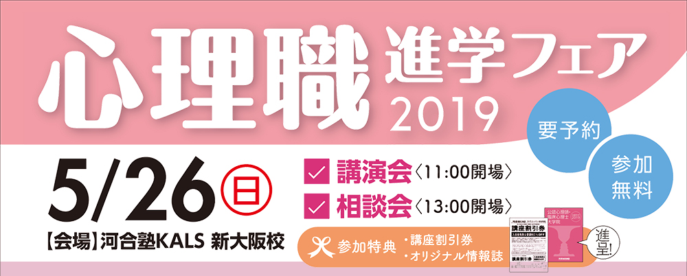 【大阪開催】心理職進学フェア2019