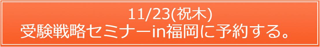 札幌会場に参加する