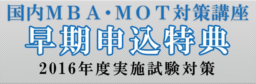 国内MBA・MOT早期申込特典