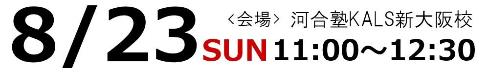 08/23(日)11:00~12:30