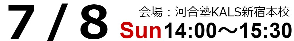 7/8(日) 14:00~15:30 KALS新宿本校
