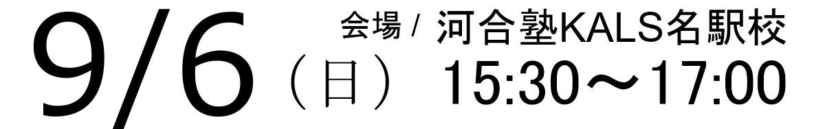 9/6(日)15:30~17:00