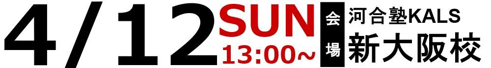 04/12(日)13:00~14:30河合塾KALS新大阪校