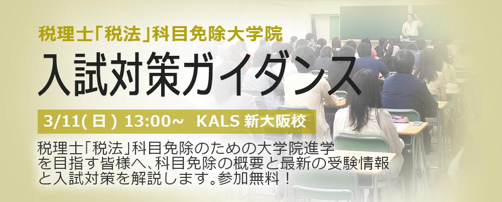 3/11 「税法」科目免除大学院入試対策ガイダンス(新大阪)