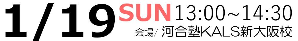 1/19(日)13:00~14:30河合塾KALS新大阪校