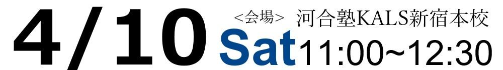 4/10(土)11:00~12:30大学院入試 文系ガイダンス