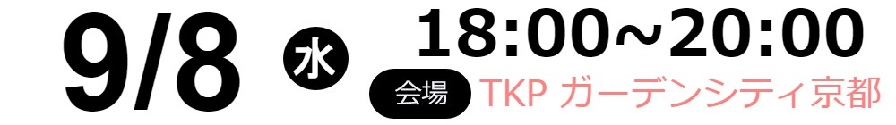 2021/9/8(水)18:00~20:00TKP ガーデンシティ京都
