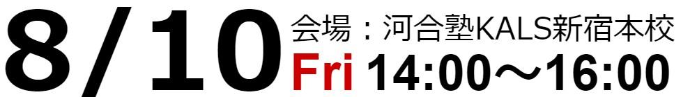 8/10(金)14:00~16:00河合塾KALS新宿本校