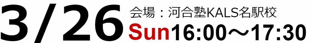 3/26 名駅校税法イベント