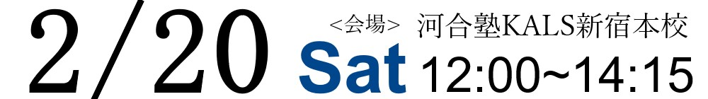 2/220(土)12:00~14:15文系大学院 入試対策セミナー