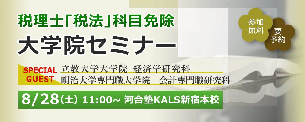 8/28土11:00~河合塾KALS新宿本校