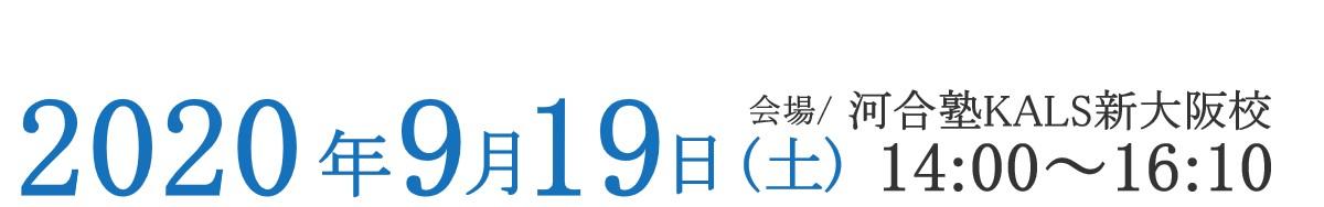 9/19(土),14:00~16:10河合塾KALS新大阪校