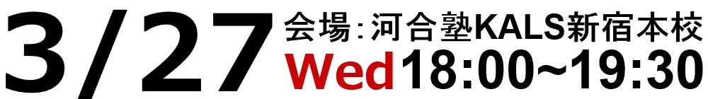 2019.03.27(水)18:00~河合塾KALS新宿本校にてスタッフ・合格者によるガイダンス&個別相談会を実施いたします。