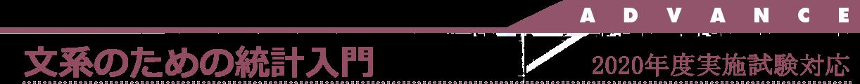 医学部学士編入対策講座 プレミアム講座 文系のための統計入門対策