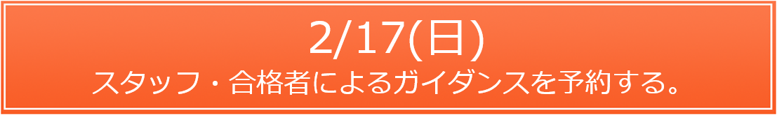 19.02.17(日)スタッフ・合格者によるガイダンス