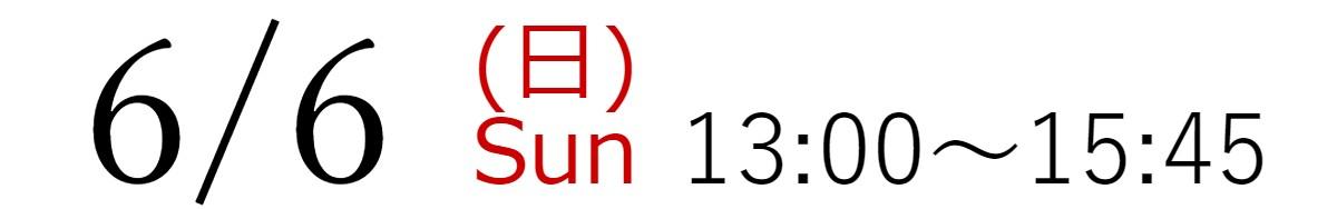 6/6(日)13:00~15:45