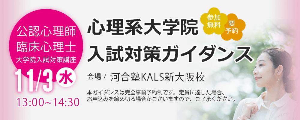 21/11/3 心理系大学院入試対策ガイダンス