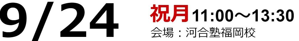 受験戦略セミナーin福岡 11/23