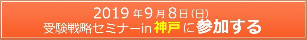 9/8受験戦略セミナーin神戸に参加する