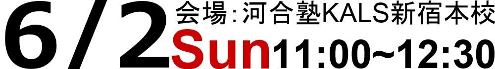 試験情報ガイダンスは19.6/2(日)11:00~、河合塾KALS新宿本校にて実施いたします。