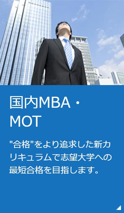 国内MBA・MOT 通信
