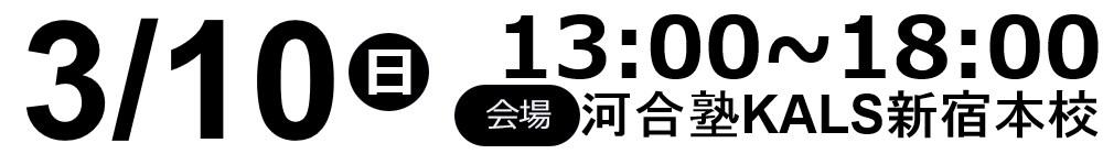 19/03/10(日)13:00~医学部学士編入ガイダンス特別編を河合塾KALS新宿本校にて実施!