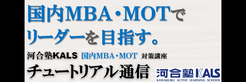 国内MBA・MOT