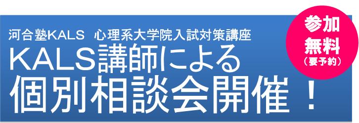 臨床心理士指定大学院 名駅校個別相談会開催のお知らせ
