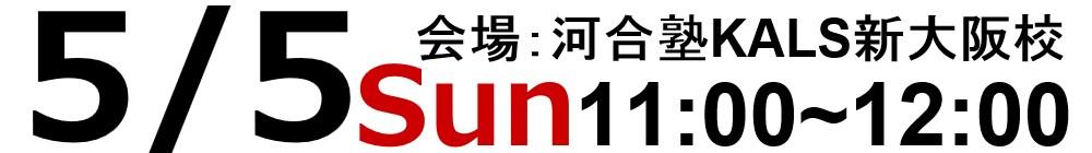 2019.05.05(日)11:00~12:00河合塾KALS新大阪校にてスタッフ・合格者によるガイダンス&個別相談会を実施いたします。