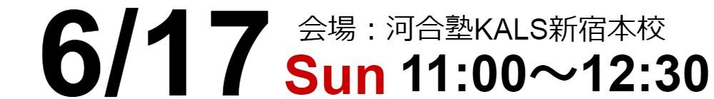 6/17 科目別攻略セミナー「物理」「化学」(新宿本校)
