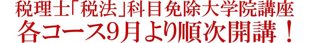 税理士「税法」科目免除大学院講座各コース9月より順次開講!