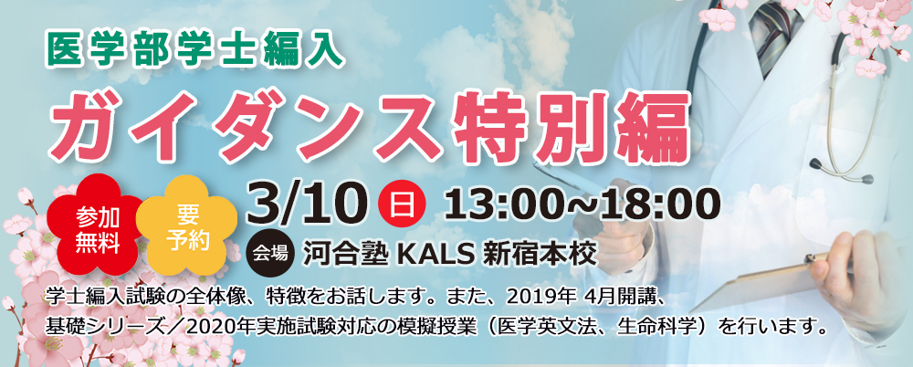 19/03/10(日)ガイダンス特別編を河合塾KALS新宿本校にて実施!